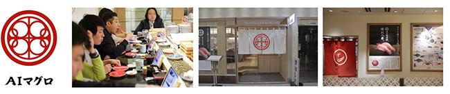 「AIマグロ」のロゴマークと回転寿司店での展開