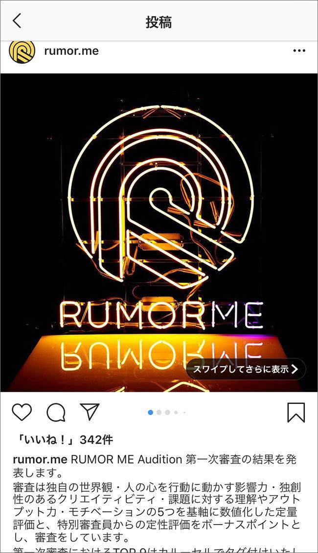 RUMOR ME 2019年 第1回オーディション