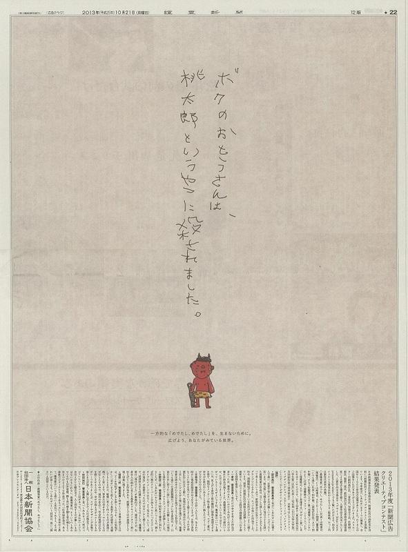 日本新聞協会の新聞広告