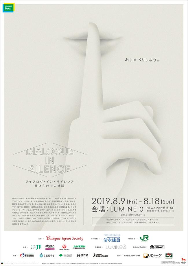 ダイアログ・イン・サイレンスのポスター