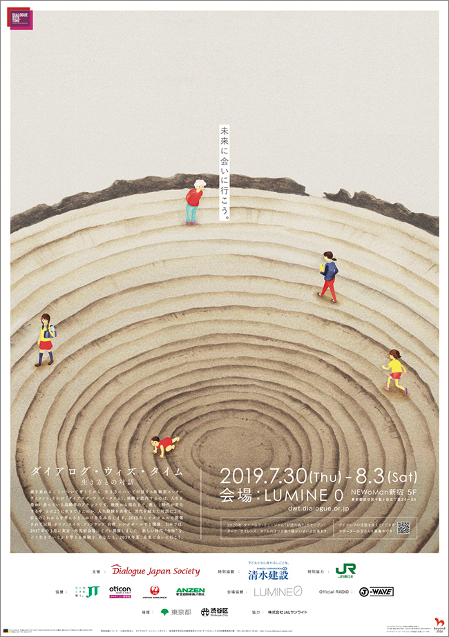 ダイアログ・ウィズ・タイムのポスター