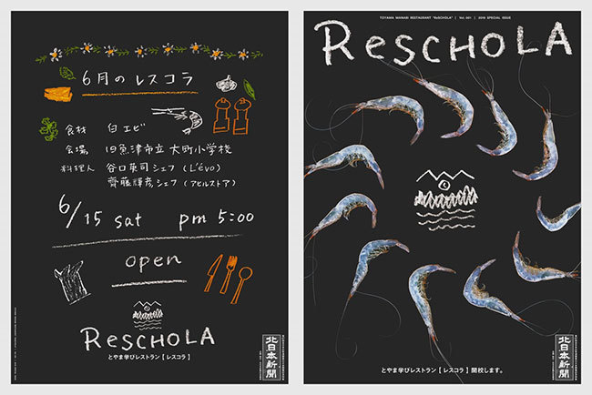 レスコラの企画を紹介した北日本新聞の別刷り