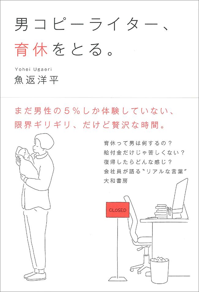 書籍「男コピーライター、育休をとる」書影