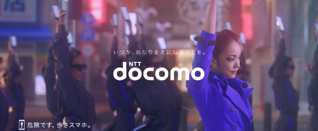NTTドコモ「安室奈美恵×docomo 25th ANNIVERSARY」