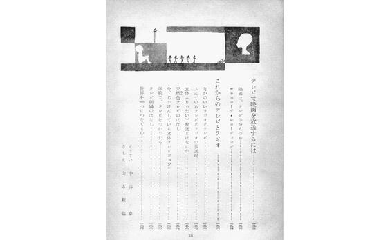 日本のCMの育ての親 尾張幸也(6)