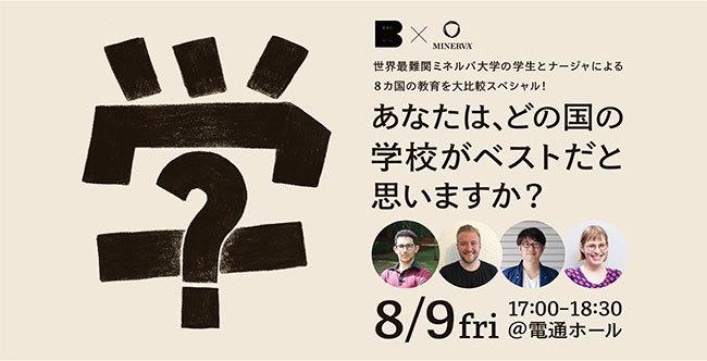 ミネルバ大学×電通Bチーム(電通ホール)