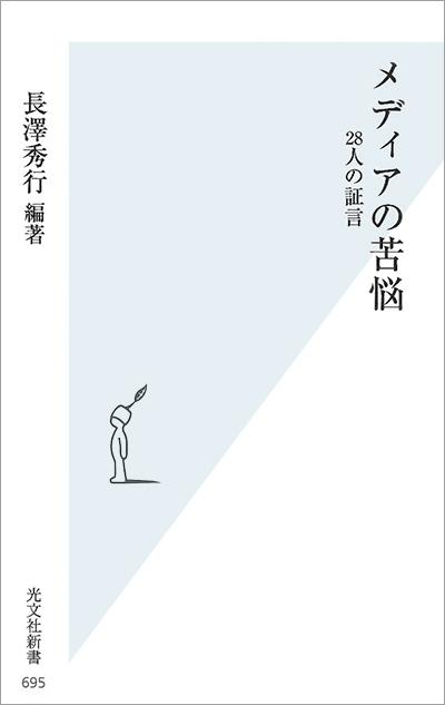 長澤秀行『メディアの苦悩――28人の証言』