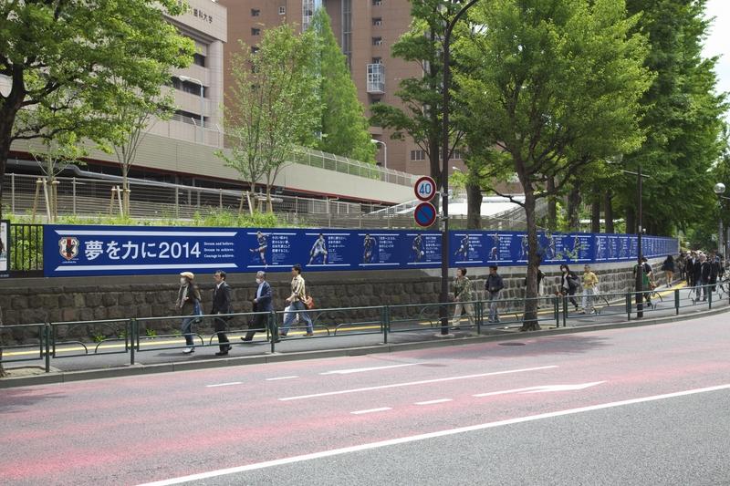 「夢を力に2014~日本最大級のシティドレッシング」02