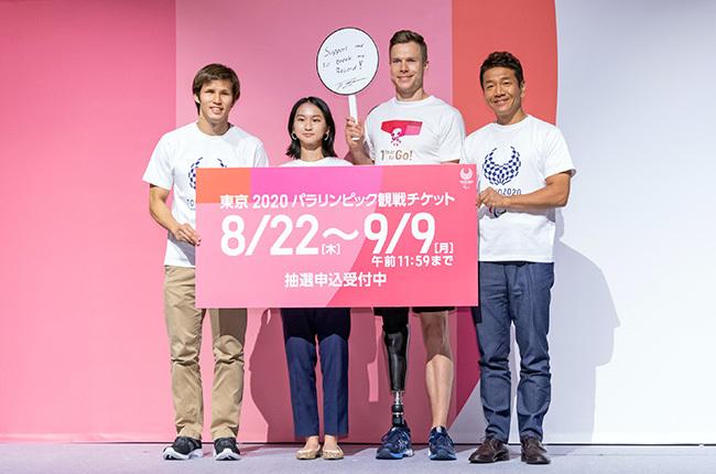 8月に行われた、チケット申し込み開始イベント(左から)水泳の木村敬一選手、陸上の重本沙絵選手、マルクス・レーム選手、くりぃむしちゅーの上田晋也さん