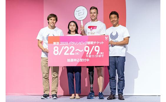 東京2020パラリンピック  観戦チケットに史上最多の申し込み