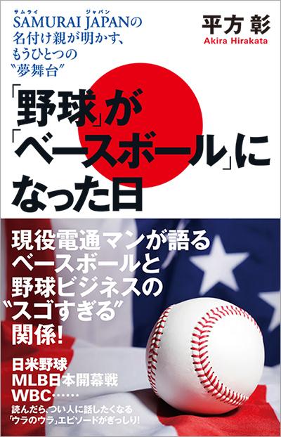 """『「野球」が「ベースボール」になった日 SAMURAI JAPANの名付け親が明かす、もうひとつの""""夢舞台""""』 (小B6判、224ページ、1000円+税、ISBN978-4891981433)"""