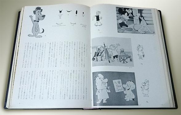 リミテッド・アニメーションを論じた「TV・CMフィルムの動き―二つの手法」。右ページ中段がミスター・マグー