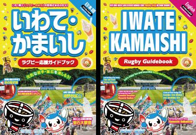 ラグビーワールドカップ2019釡石開催実行委員会が発行した「ラグビー応援ガイドブック」。日本語版は32㌻、反対面の英語版は29㌻。ラグビー情報だけでなく、釡石・岩手・東北の情報を丁寧に紹介している