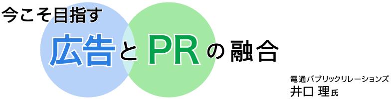 今こそ目指す広告とPRの融合 電通パブリックリレーションズ 井口理氏