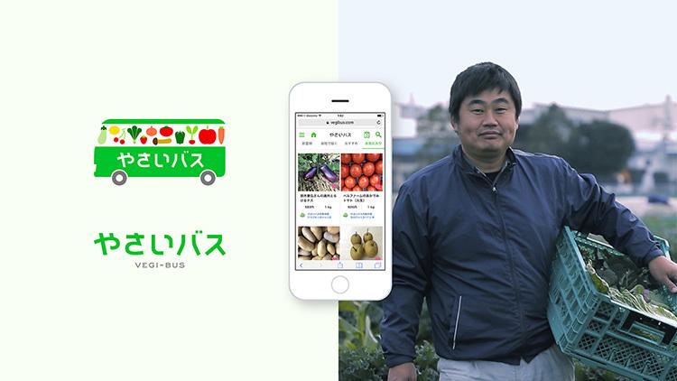 野菜バスイメージ画像