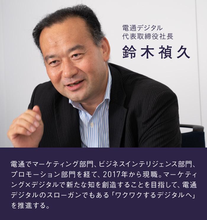 鈴木禎久氏(電通デジタル代表取締役社長)