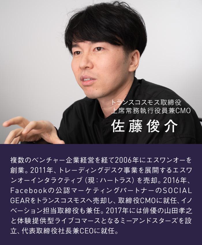 佐藤俊介氏(トランスコスモス取締役 上席常務執行役員兼CMO)