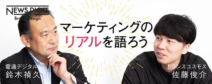NewsPicks|マーケティングのリアルを語ろう/鈴木禎久氏(電通デジタル)、佐藤俊介氏(トランスコスモス)