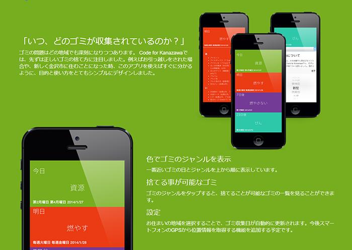 code for Kanazawa が開発したアプリ「5374.jp」