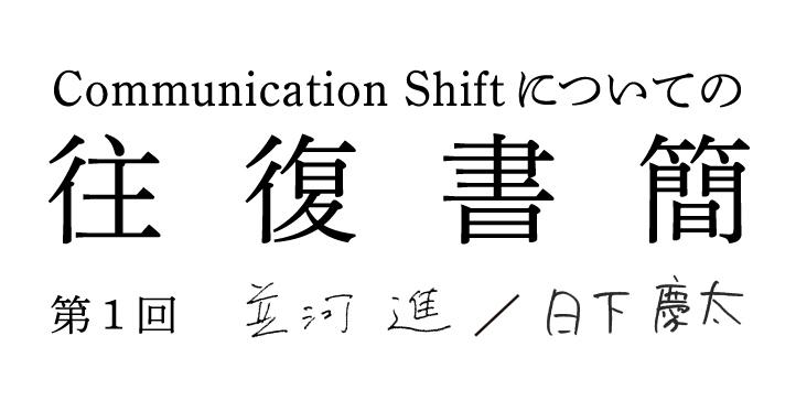 Communication_Shiftについての往復書簡_第1回並河進/日下慶太