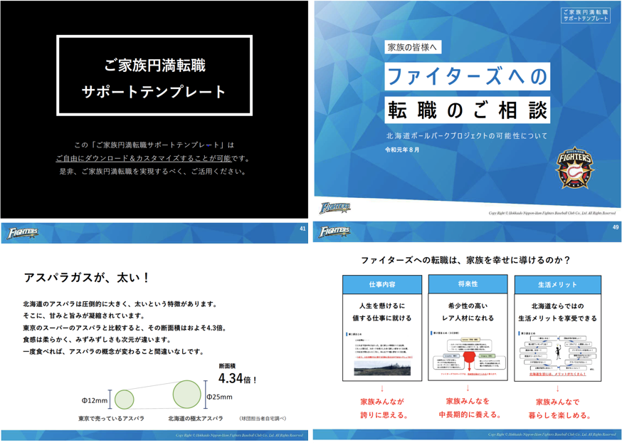 北海道日本ハムファイターズ「家族円満転職サポートツール」
