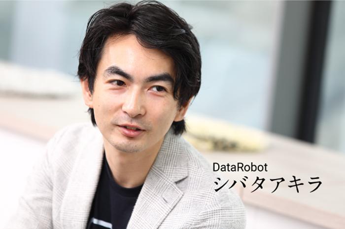 シバタアキラ氏(DataRobot)