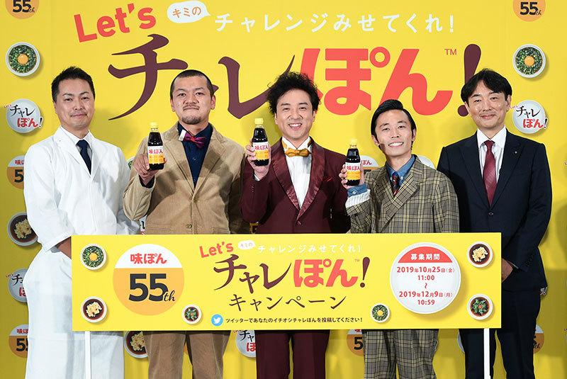 「Let'sチャレぽん!キャンペーン」フォトセッション画像