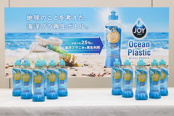 P&Gジャパン 再生海洋プラスチックをボトル原料にした「ジョイ」発売 ...