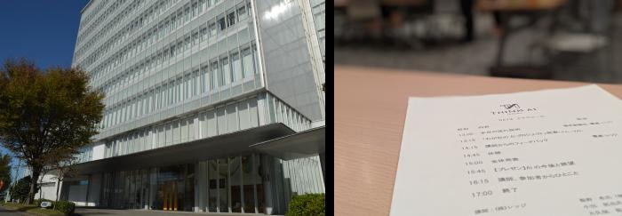 福井新聞社本社と当日のアジェンダ