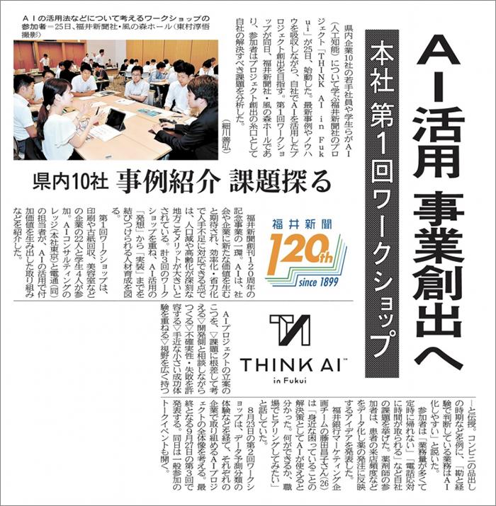THINK AI 福井新聞の記事