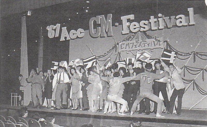 第1回CMフェスティバルの祝祭風景