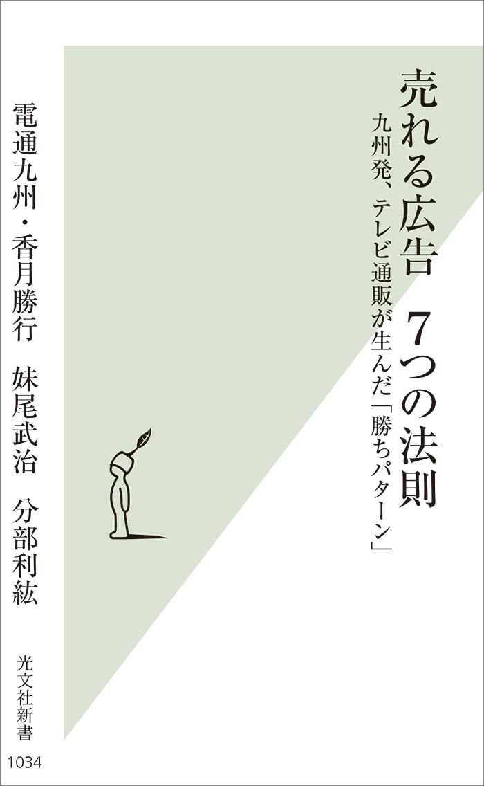 売れる広告 7つの法則 九州発、テレビ通販が生んだ「勝ちパターン」(書籍)
