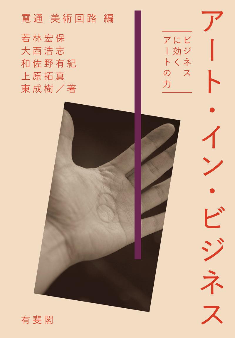 電通のプロジェクトチーム「美術回路」による書籍『アート・イン・ビジネス』書影