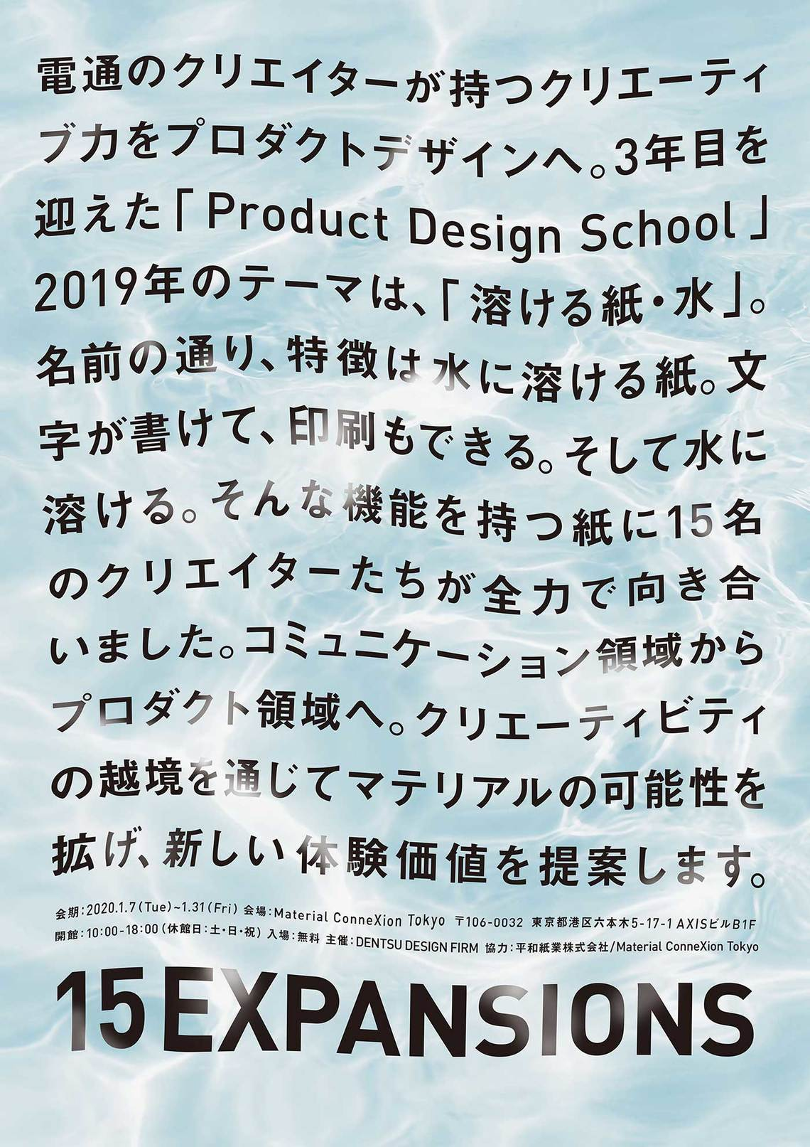 「15 EXPANSIONS - Product Design School 2019-」ポスター