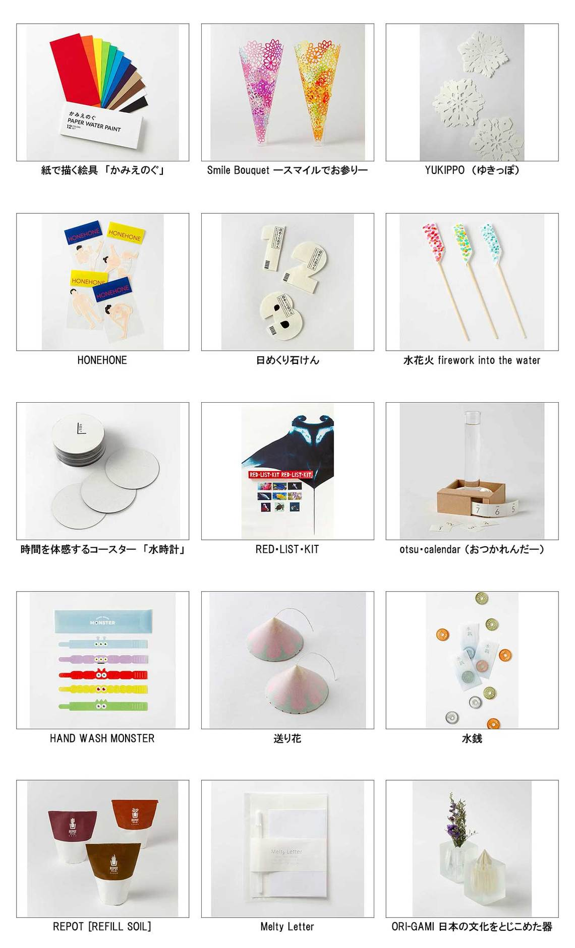 「15 EXPANSIONS」展示作品一覧