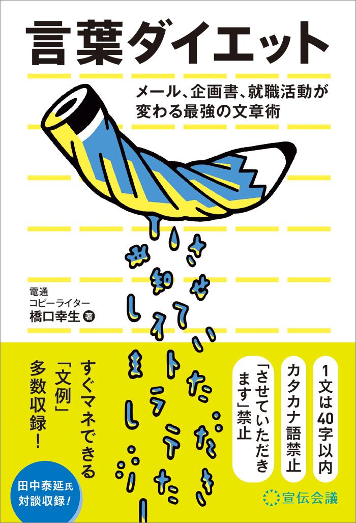 橋口幸生(電通コピーライター)著『言葉ダイエット メール、企画書、就職活動が変わる最強の文章術』