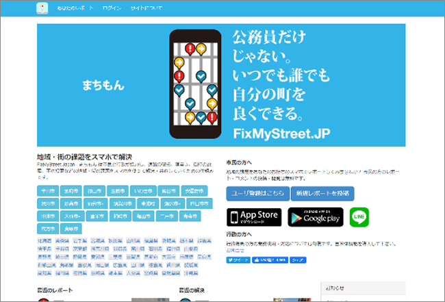 FixMyStreet Japan まちもん