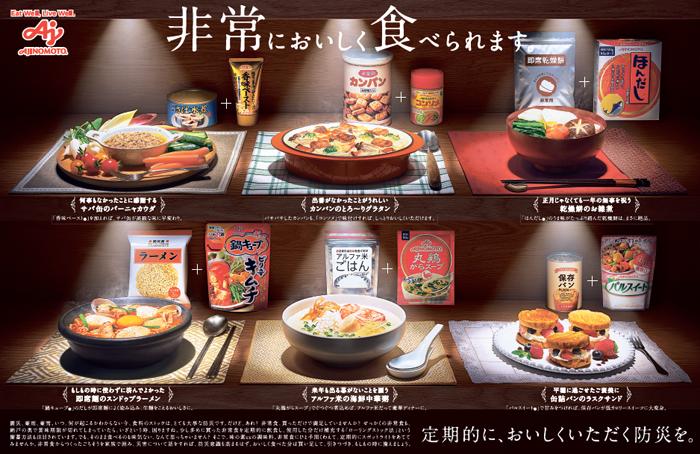 新聞広告部門  味の素「非常においしく食べられます。」