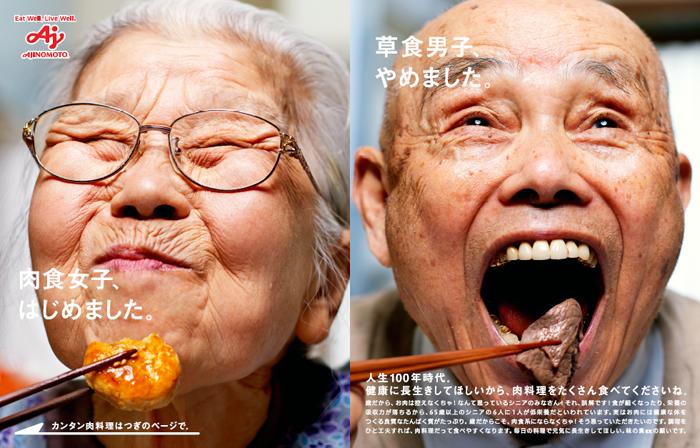 雑誌広告部門  味の素「シニアこそ、お肉。」