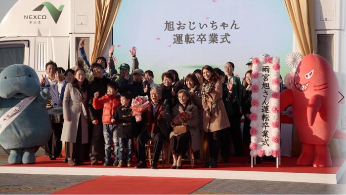 デジタル広告部門  東日本高速道路「父と母の卒業旅行 ~The Last Long Drive~」