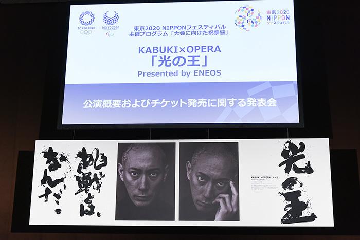 NIPPONフェスティバル「KAMUKI×OPERA」記者発表
