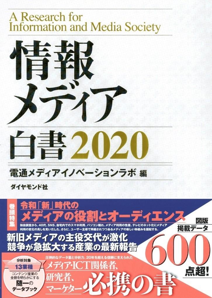 『情報メディア白書2020』書影(2020年2月20日発売)