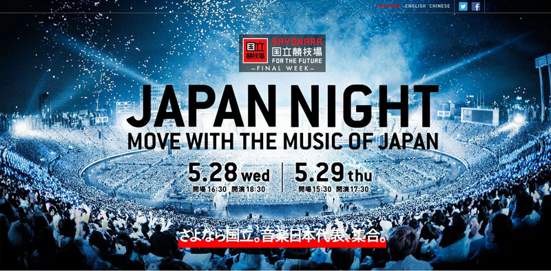 「JAPAN_NIGHT_MOVE_WITH_THE_MUSIC_OF_JAPAN」公式サイト