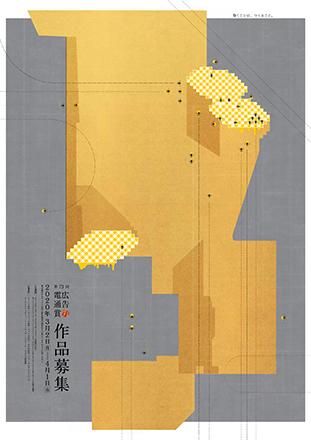 第73回広告電通賞ポスター