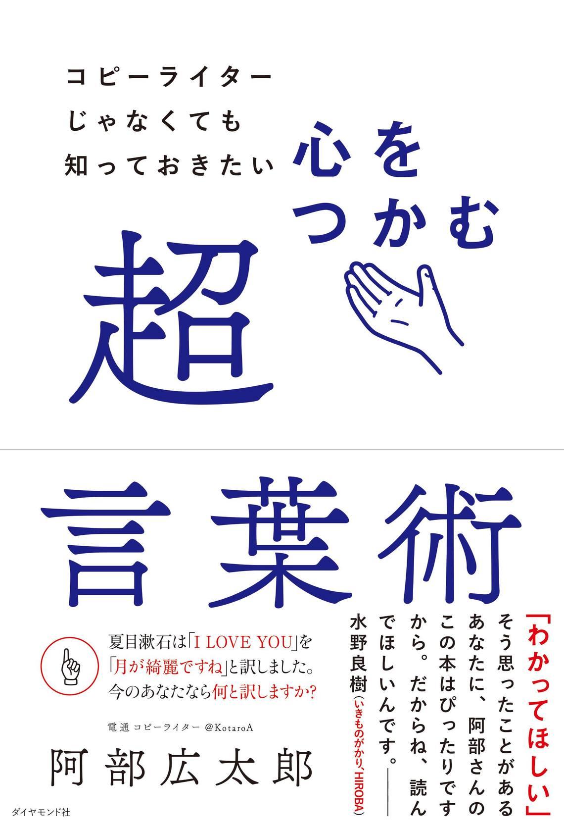 ・阿部広太郎氏の著書「コピーライターじゃなくても知っておきたい 心をつかむ超言葉術」書影