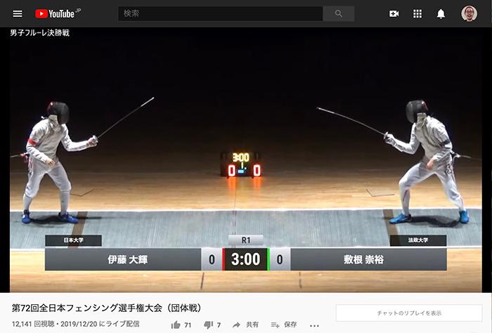 第72回全日本フェンシング選手権大会(団体戦)
