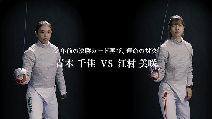 サーブル女子決勝/第72回全日本フェンシング選手権大会