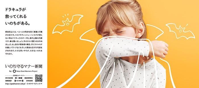 新型コロナウイルスの感染拡大の防止を目的としたメッセージ広告「いのち守るマナー新聞」