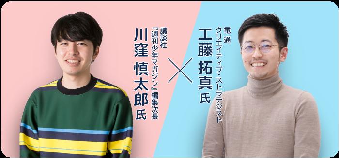 川窪慎太郎氏と工藤拓真氏のツーショット