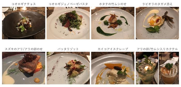 昆虫食レストランでのフルコース